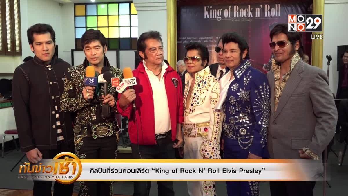 """ทัพศิลปินร่วมแถลงข่าว """"King of Rock N' Roll Elvis Presley"""""""
