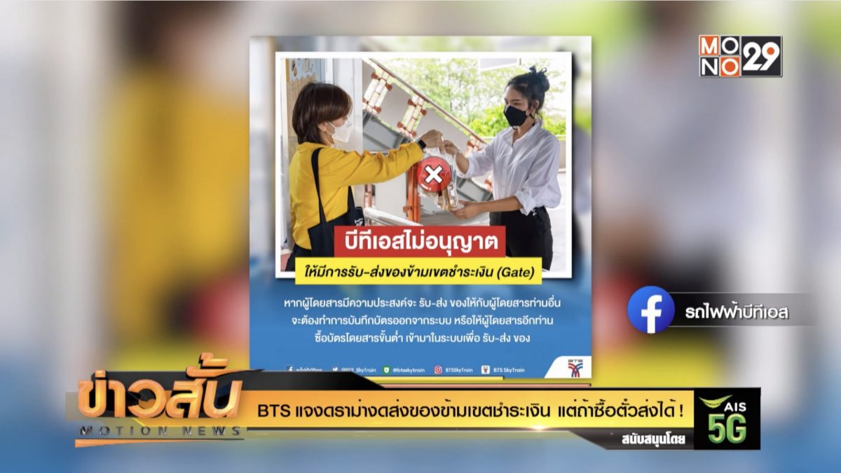 BTS แจงดราม่างดส่งของข้ามเขตชำระเงิน แต่ถ้าซื้อตั๋วส่งได้ !