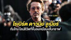 """ย้อนเส้นทางชีวิตดิ่งลงเหวนับ 10 ปี ที่กว่าจะมาเป็น """"โรเบิร์ต ดาวนีย์ จูเนียร์"""" – Iron Man ที่ทุกคนรัก"""