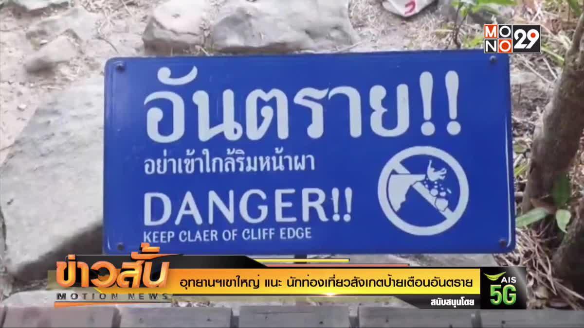 อุทยานฯเขาใหญ่ แนะ นักท่องเที่ยวสังเกตป้ายเตือนอันตราย