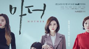 เรื่องย่อซีรีส์เกาหลี Mother