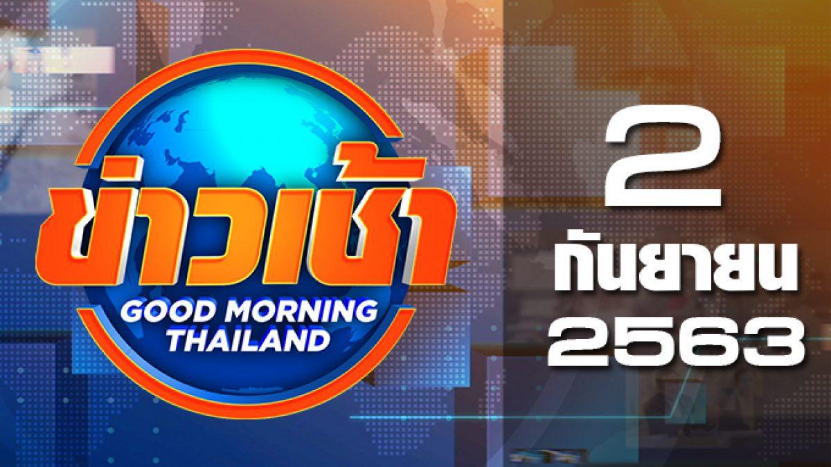 ข่าวเช้า Good Morning Thailand 02-09-63