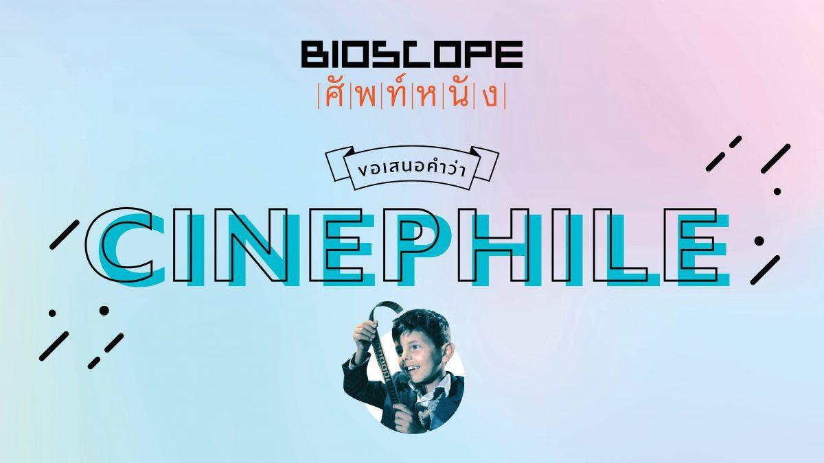 BIOSCOPE ศัพท์หนัง : CINEPHILE