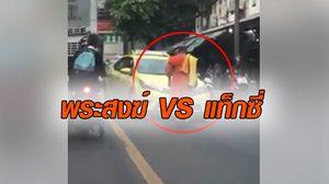 ไม่หมดสักที! พระสงฆ์ไม่ทน โดดขวางแท็กซี่ หลังถูกปฏิเสธโบกแล้วไม่ไป