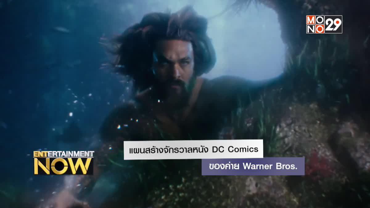 แผนสร้างจักรวาลหนัง DC Comics ของค่าย Warner Bros.