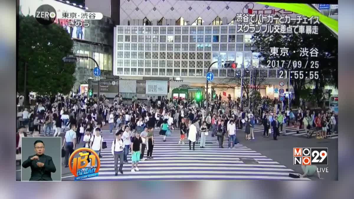 เหตุระทึกกลางแยกชิบูยาในญี่ปุ่น