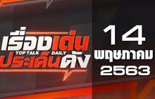 เรื่องเด่นประเด็นดัง Top Talk Daily 14-05-63
