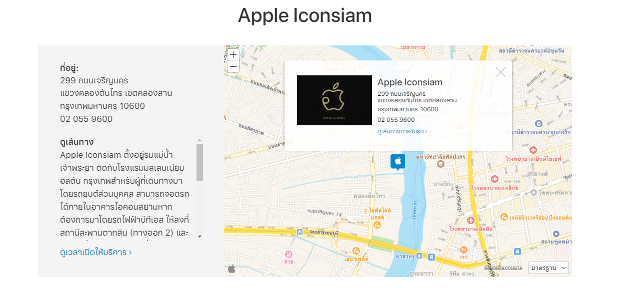 Apple iconsiam Map