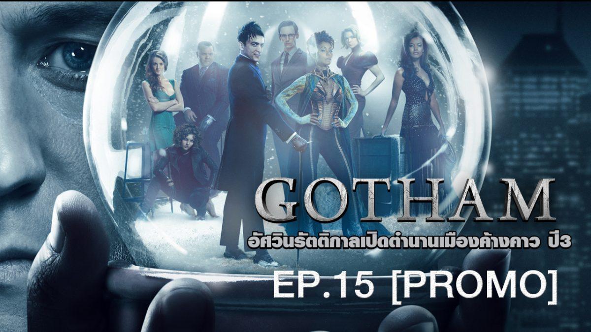 Gotham อัศวินรัตติกาลเปิดตํานานเมืองค้างคาว ปี 3 EP.15 [PROMO]