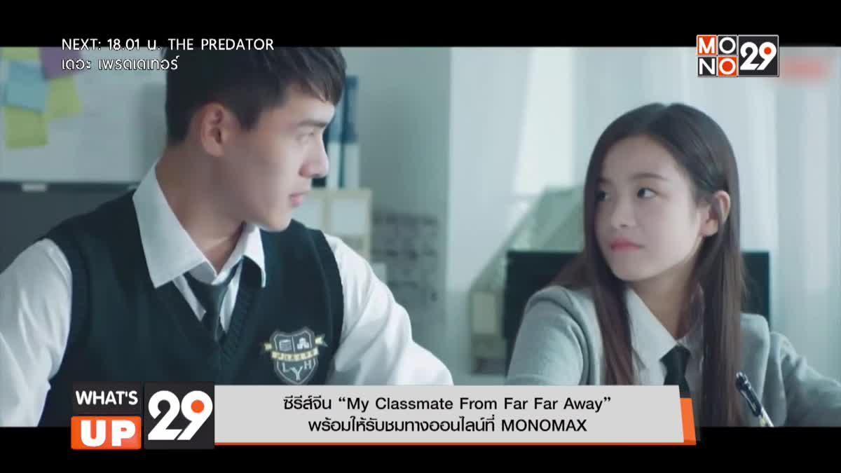 """ซีรีส์จีน """"My Classmate From Far Far Away""""พร้อมให้รับชมทางออนไลน์ที่ MONOMAX"""