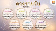 ดูดวงรายวัน ประจำวันพฤหัสบดีที่ 13 ธันวาคม 2561 โดย อ.คฑา ชินบัญชร