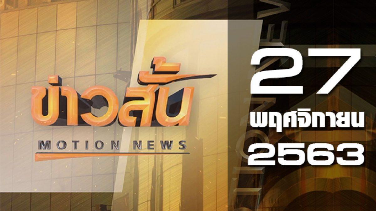 ข่าวสั้น Motion News Break 2 27-11-63