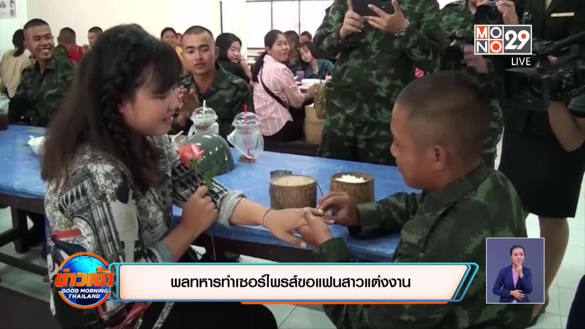 พลทหารทำเซอร์ไพรส์ขอแฟนสาวแต่งงาน