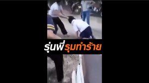 แม่ผวา! หลังคลิปลูกสาวถูกรุ่นพี่ต่างโรงเรียนรุมทำร้าย แชร์ว่อนโซเชียล