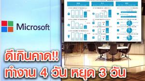 ดีเกินคาด!!  Microsoft ญี่ปุ่นนำร่องทำงาน 4 วัน หยุด 3 วัน
