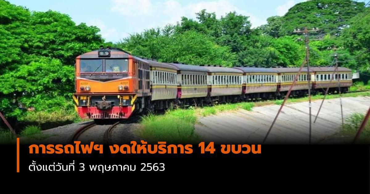 การรถไฟฯ งดให้บริการขบวนรถไฟข้ามจังหวัด 14 ขบวน