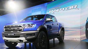 Ford ประกาศราคา Ranger Raptor ภายในงาน มอเตอร์โชว์ ครั้งที่ 39 สนนราคาที่  1,699,000 บาท