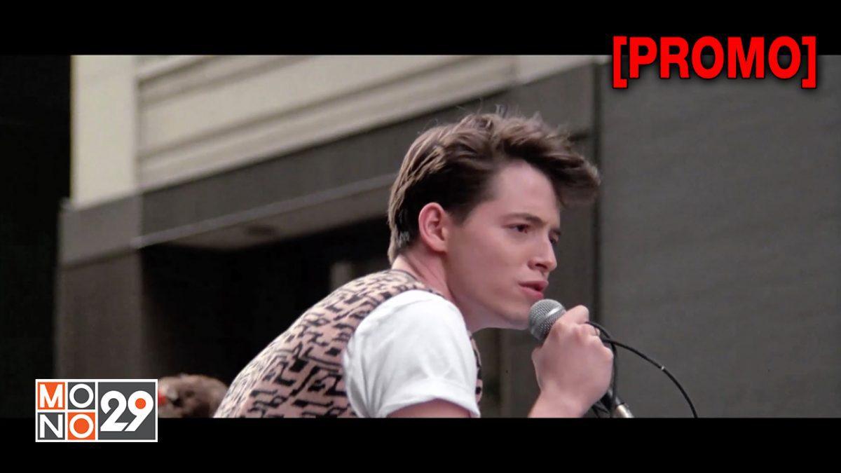 Ferris Bueller's Day Off วันหยุดสุดป่วนของนาย [PROMO]
