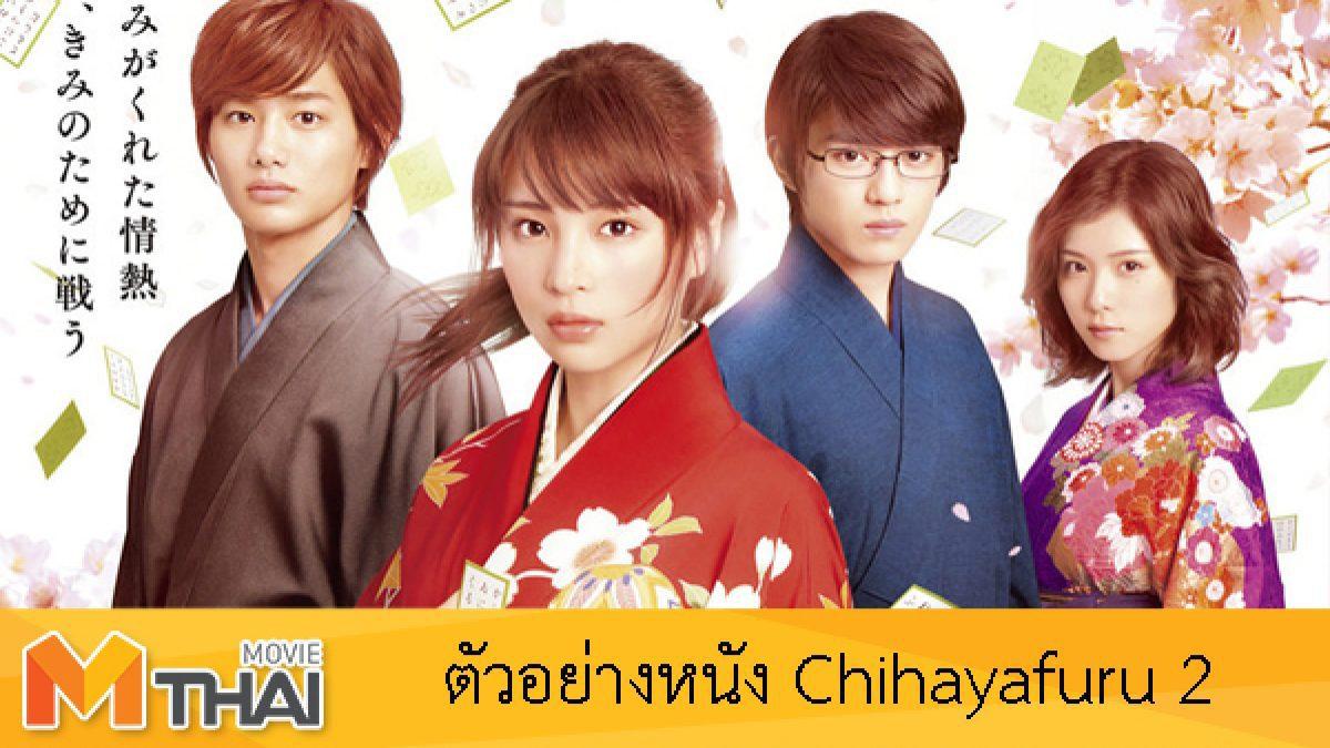 ตัวอย่างหนัง Chihayafuru 2