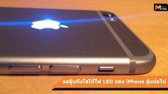 ลือ iPhone รุ่นต่อไปอาจมาพร้อมกับโลโก้ Apple ที่เป็นไฟ LED เรืองแสง