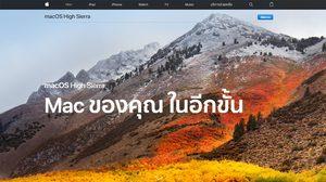 Apple ปล่อยอัพเดท macOS High Sierra พร้อม safari ใหม่!! ปลอดภัยขึ้นกว่าเดิม