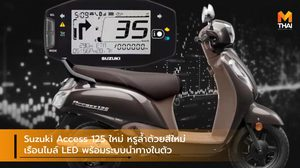Suzuki Access 125 ใหม่ หรูล้ำด้วยสีใหม่ เรือนไมล์ LED พร้อมระบบนำทางในตัว