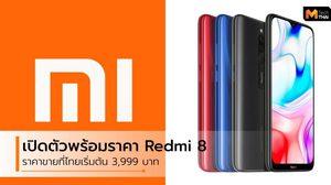 Xiaomi เปิดตัว Redmi 8 ในไทย ด้วยราคาเริ่มต้นเพียง 3,999 บาท