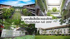 มหาลัยสีเขียวของไทย