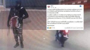 KFC ยืนยัน ให้ความร่วมมือตำรวจตรวจสอบกล้องวงจรปิด