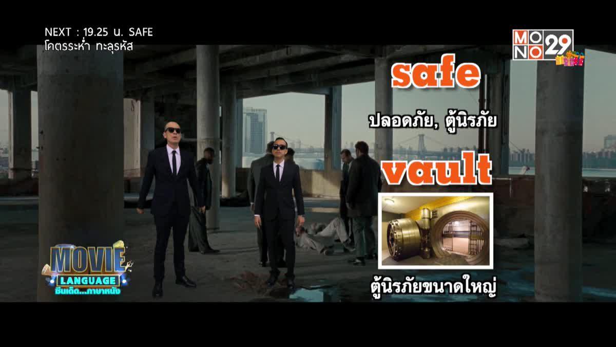 Movie Language จากภาพยนตร์เรื่อง Safe : โคตรระห่ำ ทะลุรหัส