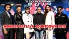 พีธ-โรส-ปนัดดา-คิง อุ่นเครื่องรับปีใหม่ ใน MONO29 PATTAYA COUNTDOWN