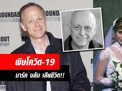 นักแสดงอาวุโส มาร์ค บลัม ติดเชื้อไวรัสโควิด-19 เสียชีวิต!!