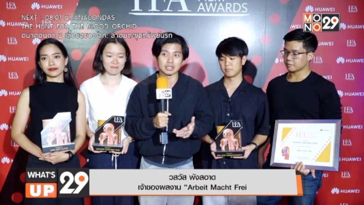 """หัวเว่ยประกาศผลสุดยอดภาพยนตร์สั้นถ่ายทำด้วยสมาร์ทโฟน """"HUAWEI Film Awards"""""""