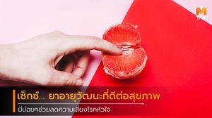 เซ็กซ์ ยาอายุวัฒนะที่ดีต่อสุขภาพมีบ่อยๆช่วยลดความเสี่ยง โรคหัวใจ