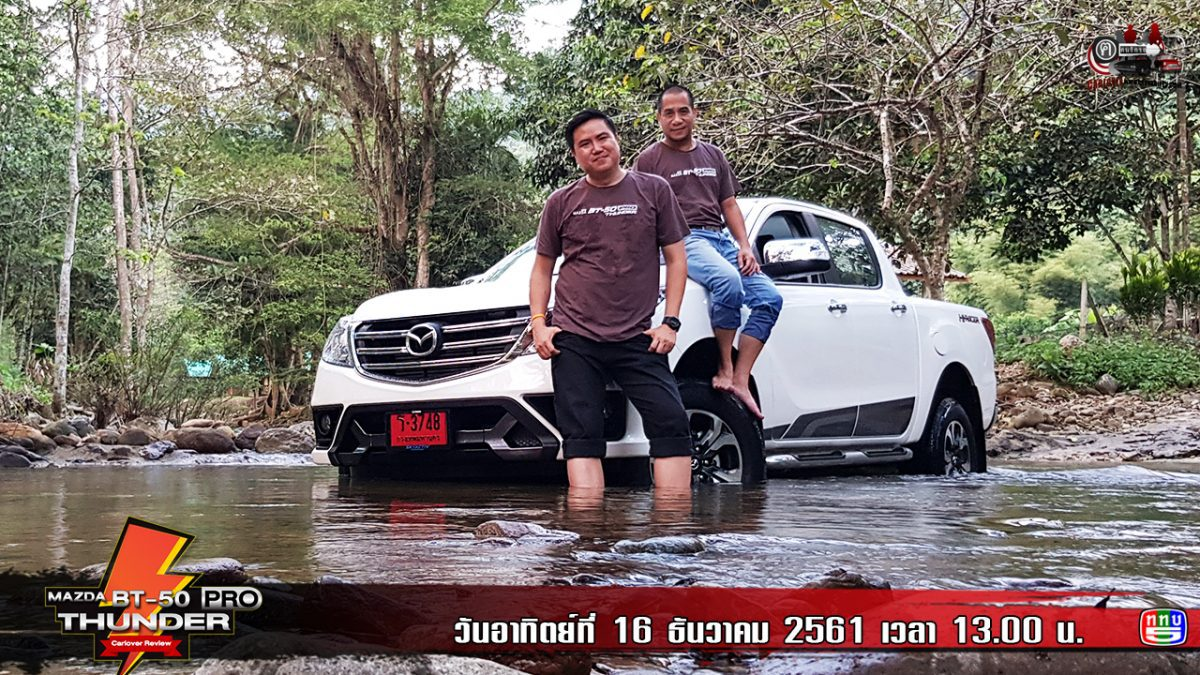ฅ-คนรักรถ ทดลองขับ Mazda BT-50 Pro Thunder