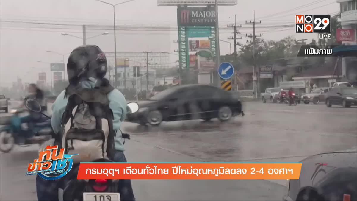 กรมอุตุฯ เตือนทั่วไทย ปีใหม่อุณหภูมิลดลง 2-4 องศาฯ