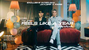 สัมภาษณ์พิเศษ : JAYLERR x Ice Paris จากเพื่อนร่วมงาน สู่เพื่อนในชีวิตจริง กับเพลงใหม่ 'เมื่อวานก็นานไป'