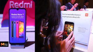 Redmi Note 7 เปิดตัวในไทยอย่างเป็นทางการ  ราคาเริ่มต้น 4,999 บาท
