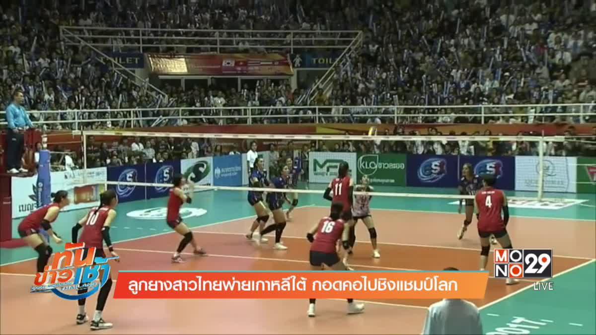 ลูกยางสาวไทยพ่ายเกาหลีใต้ กอดคอไปชิงแชมป์โลก