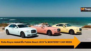 Rolls-Royce คอลเลกชั่น Pebble Beach 2019 ใน MONTEREY CAR WEEK