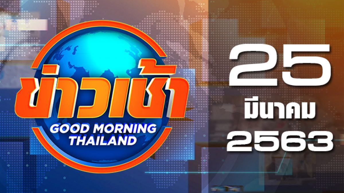 ข่าวเช้า Good Morning Thailand 25-03-63