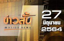 ข่าวสั้น Motion News Break 4 27-06-64