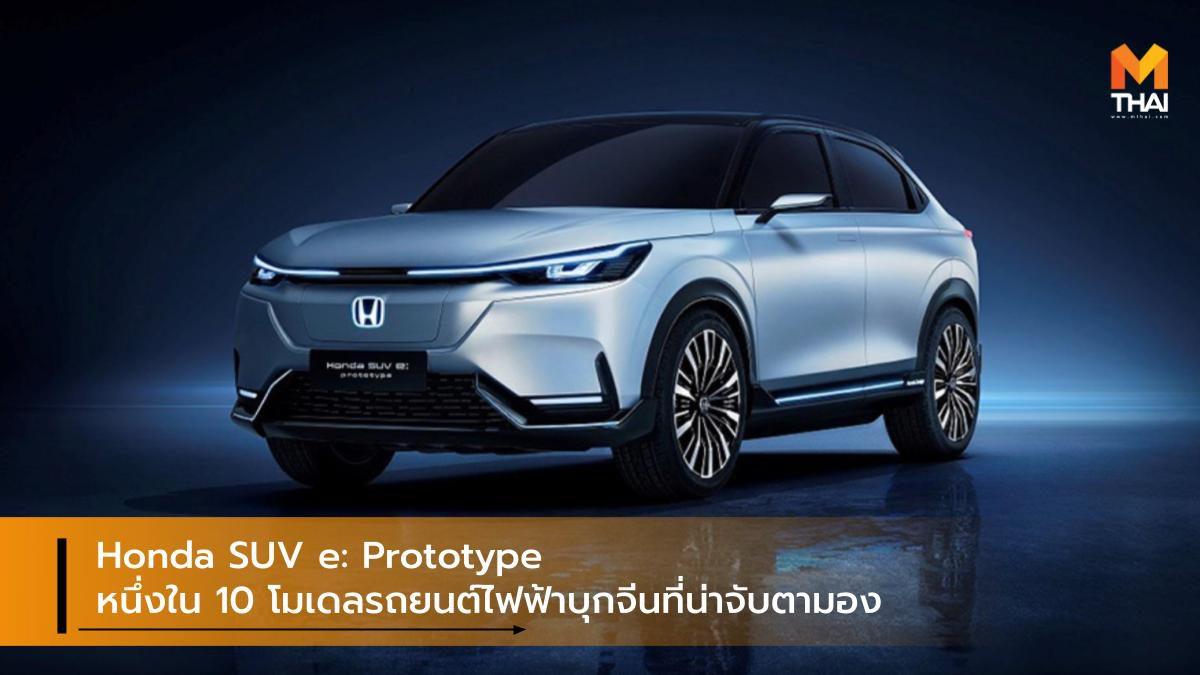 Honda SUV e: Prototype หนึ่งใน 10 โมเดลรถยนต์ไฟฟ้าบุกจีนที่น่าจับตามอง