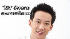 'โอ๊ค' ส่งทนายยื่นหนังสือ DSI ขอความเป็นธรรม ปมฟอกเงินกรุงไทย
