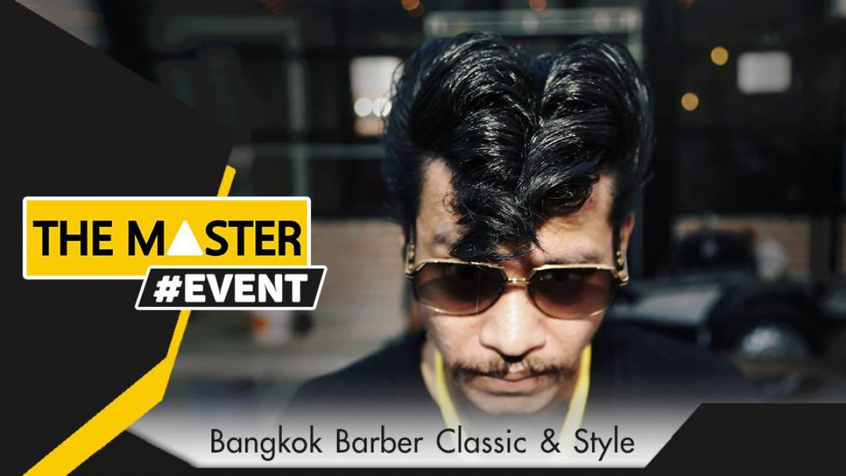 Bangkok Barber Classic & Style การแข่งขันตัดผมสไตล์โอสคูลระดับประเทศ