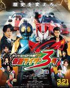 Super Hero Taisen GP: Kamen Rider 3 มหาศึกฮีโร่ประจัญบาน GP ปะทะ คาเมนไรเดอร์ หมายเลข 3