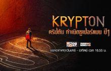 Krypton คริปตัน กำเนิดซูเปอร์แมน ปี 1