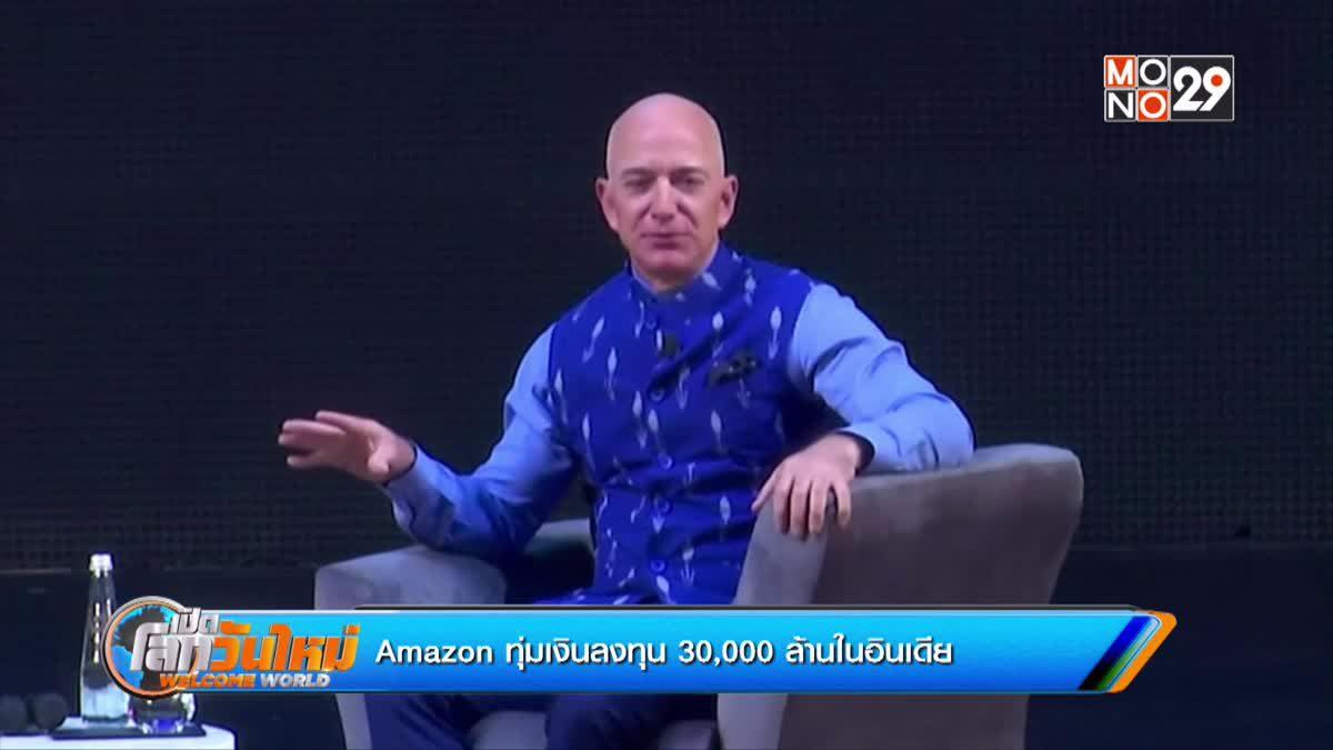 Amazon ทุ่มเงินลงทุน 30,000 ล้านในอินเดีย