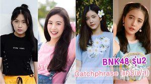 มาดูสาวๆ BNK48 รุ่น2 Catchphrase (แคชเฟส) คนไหนโดนใจสุดๆ