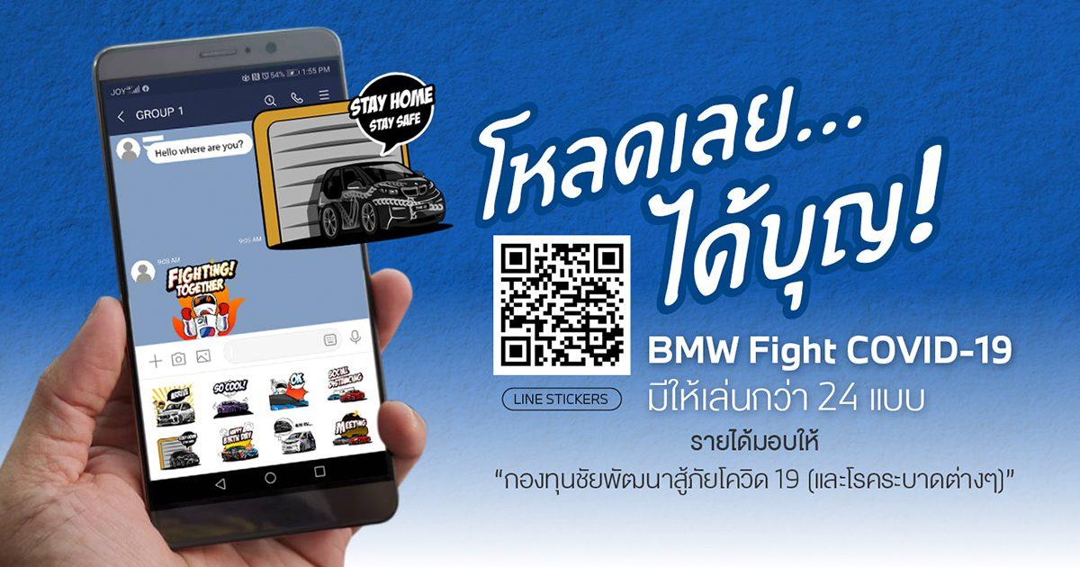 "BMW ร่วมส่งกำลังใจให้คนไทยอยู่บ้าน ผ่านสติกเกอร์ไลน์ ""BMW Fight COVID-19"""